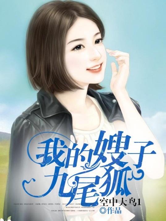 着迷网推荐扎心禁忌之恋小说---《我的嫂子九尾狐》