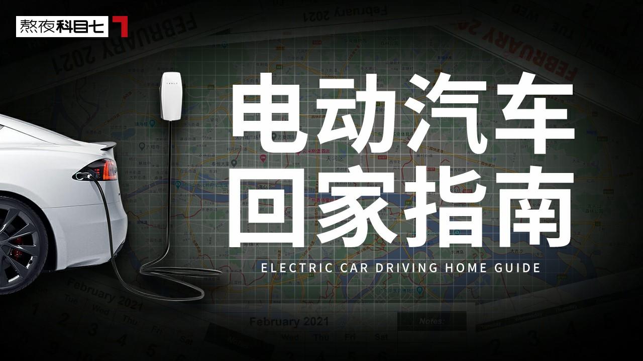 熬夜频道 2021年了!开电动车过年回家可行吗?