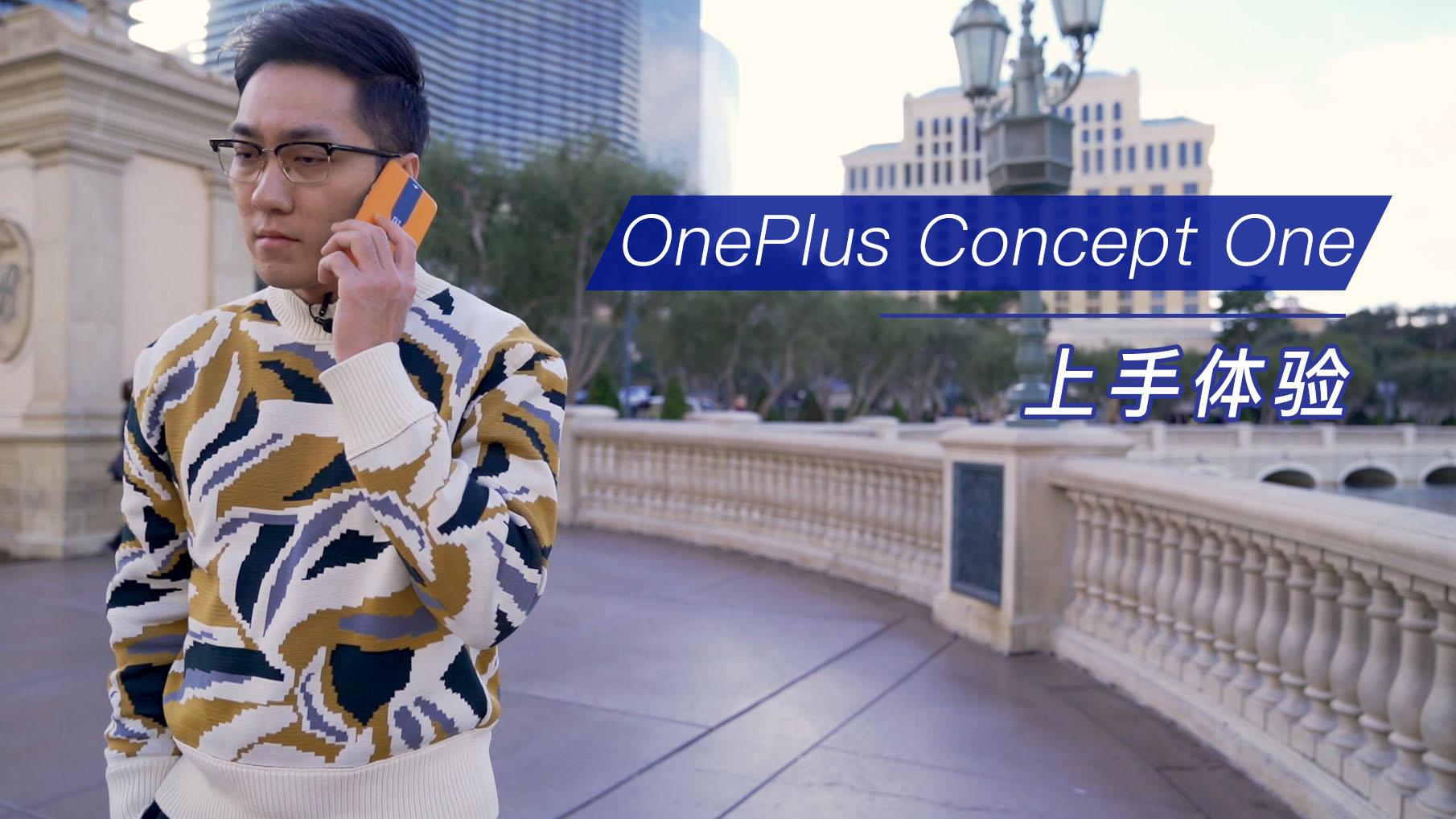 一加首款概念机 OnePlus Concept One 超近距离快速上手体验
