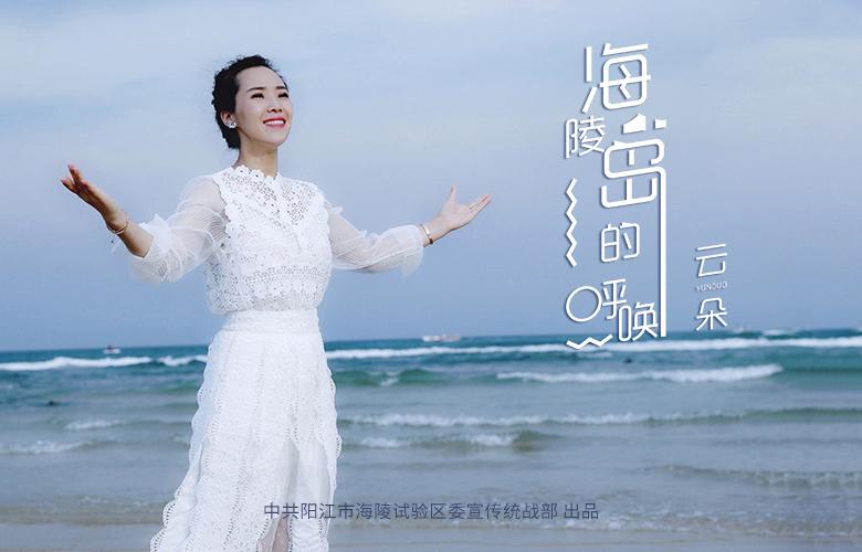云朵《海陵岛的呼唤》首发 演绎一段拥抱梦想与家园的展望新歌
