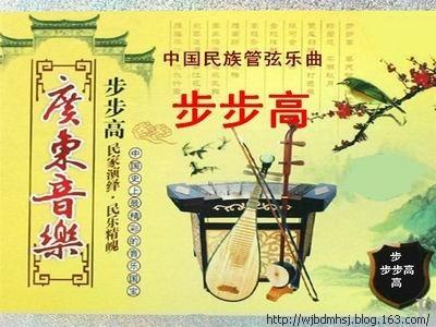《步步高》是广东音乐名家吕文成的代表作,是一首颇有特色的广东民乐