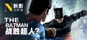 新影搶鮮看之《超蝙大戰》