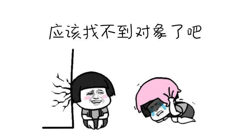 搞笑一家:好想谈恋爱,好想找表情啊,我不要佩奇对象表情包图片