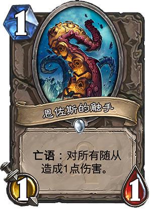 《炉石传说》新卡 中立新卡公布