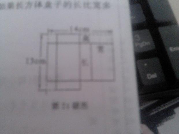 某种药品包装侧面展开图如图所示,如果长方体盒子的长