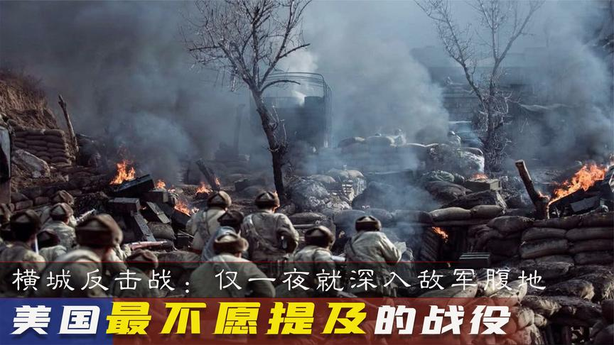 """横城战役:志愿军""""左勾拳""""歼灭美军最多,是美国最不愿回忆一战"""