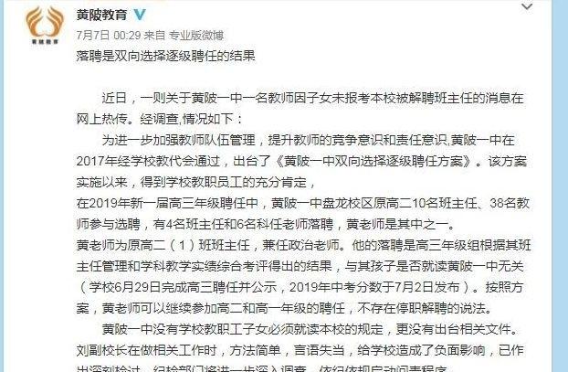 学生全班因高中未解聘本校被报考,高中教师痛二中郑州市地址女儿图片
