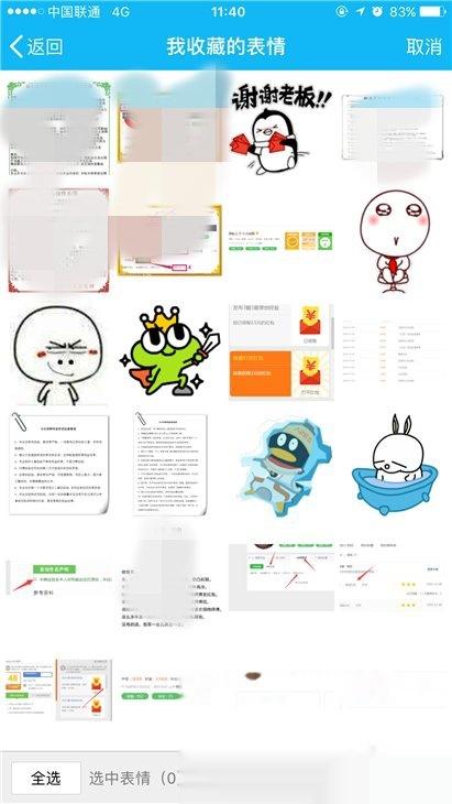 表情QQ定义添加的自删除手机?夏天脱bra搞笑图图片