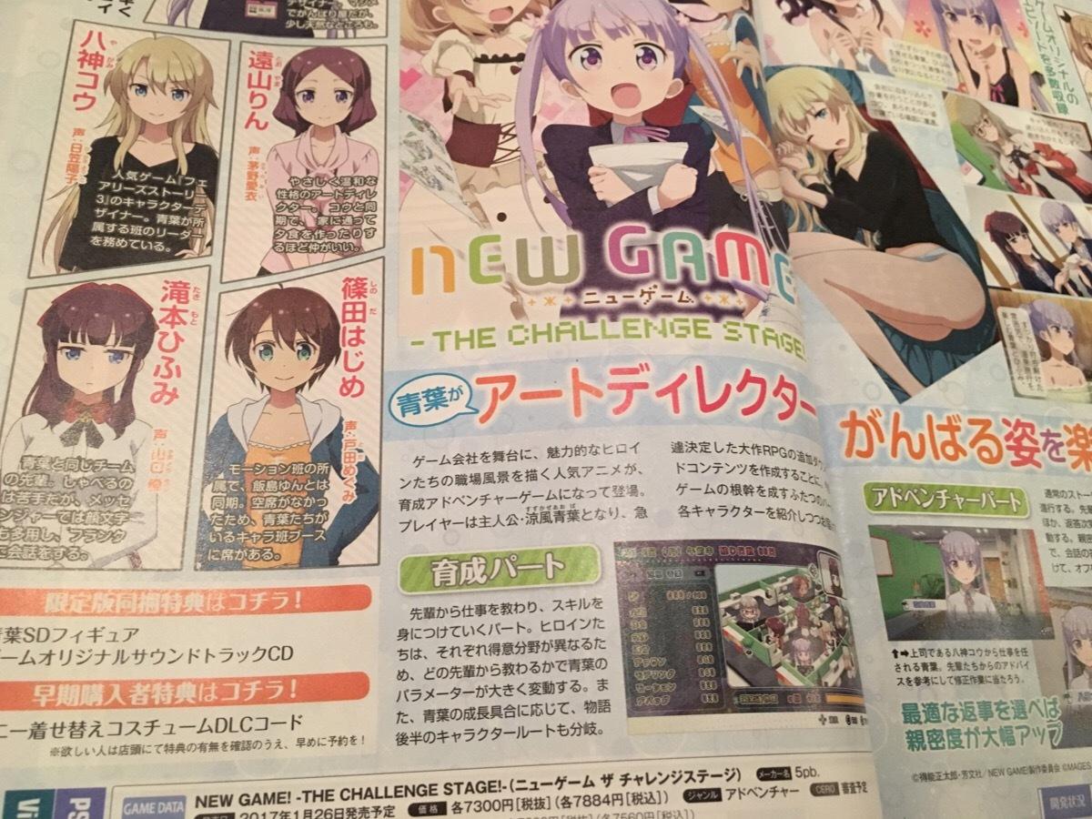 七月新番《NEW GAME!》确认游戏化