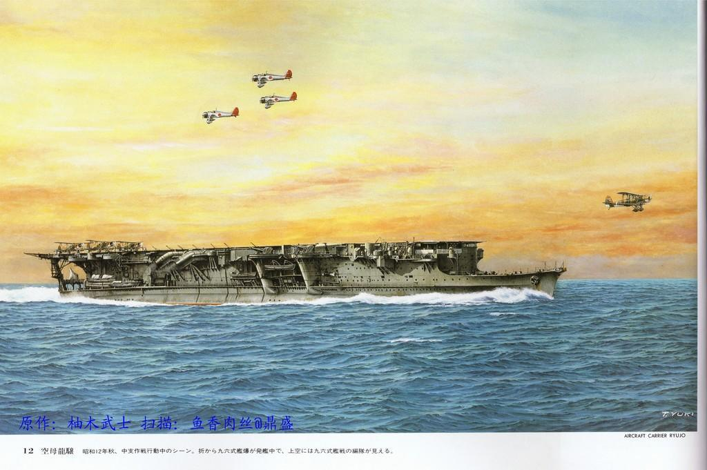 大凤号航空母舰