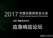 【PPT 分享】ISC2017:应急响应论坛