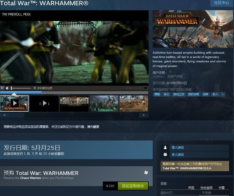 全面战争:战锤Steam国区解锁