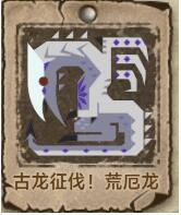 怪物猎人OL荒厄龙打法攻略 荒厄龙三种打法汇总