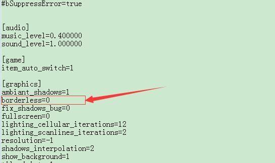 半人马之星分辨率设置教程 全屏窗口化切换