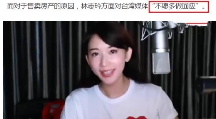 林志玲豪宅赔钱出售,3500万购入仅售2900万
