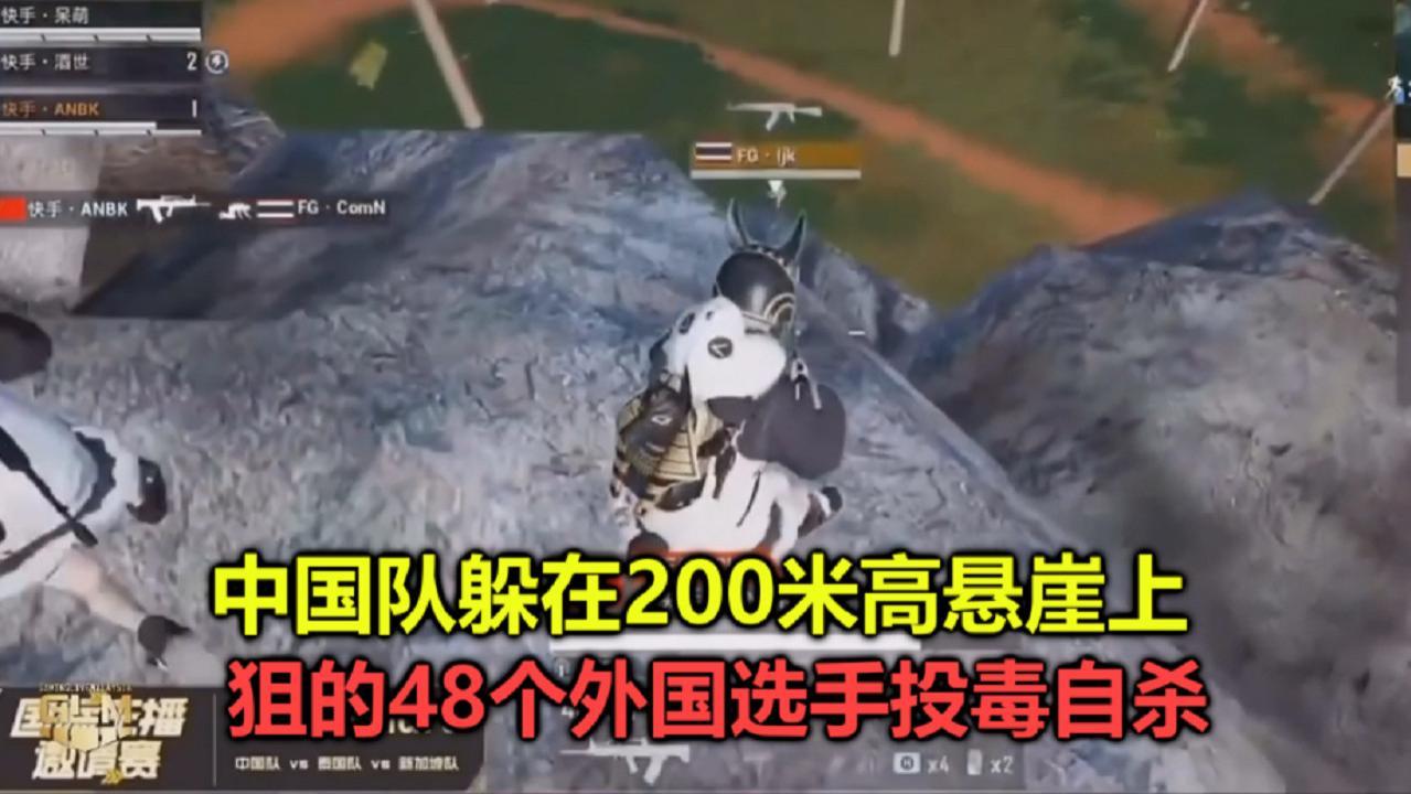 和平精英:躲在200米高悬崖上,狙的48个外国选手进毒自杀