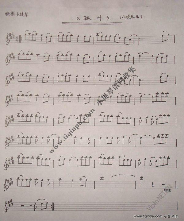 求季忠平 孤叶 的小提琴谱