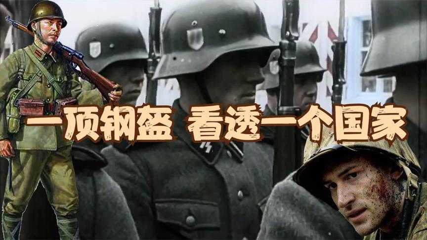 对比二战各国的钢盔:日军屁帘细节、德军先进、苏联安全帽!