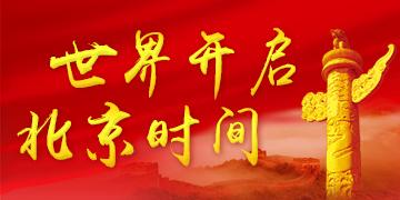 世界开启北京时间