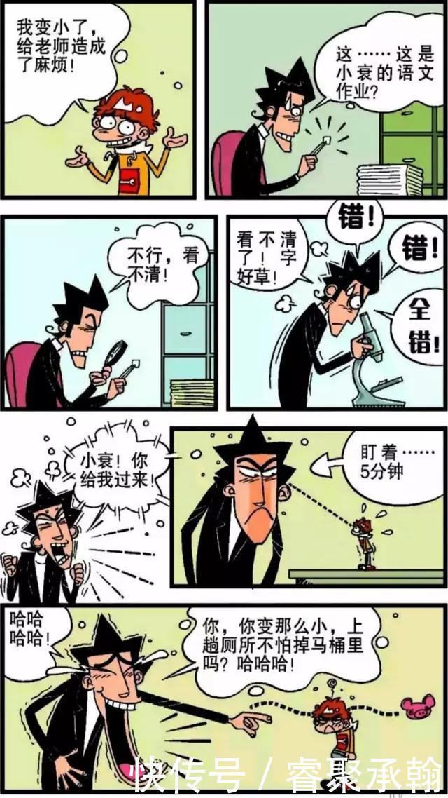 阿衰漫画阿衰变小以后,跟大家玩的不亦乐乎!江苏+漫画v漫画图片