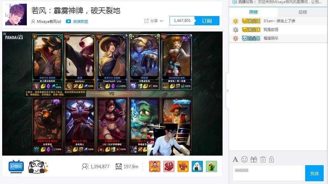 PDD熊猫TV首播人气火爆