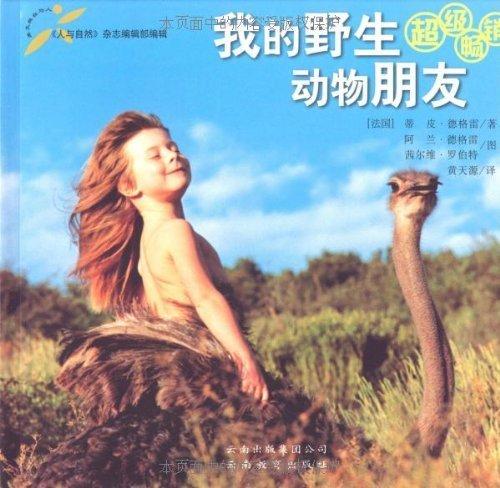 《我的野生动物朋友》