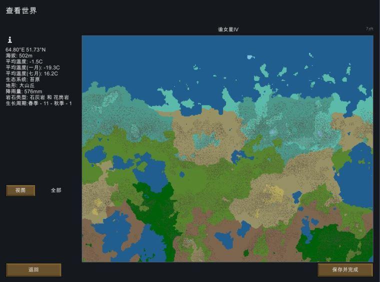 Rimworld地图种子代码大全 各类型世界种子汇总