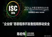 """《ISC 2016 移动安全发展论坛》—— 陈宏伟:""""企业级""""恶意程序开发者搅局移动安全"""