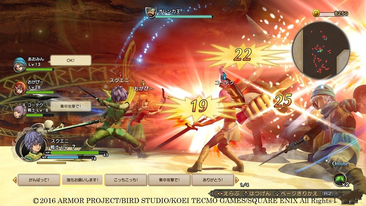 勇者斗恶龙英雄2中文版发售