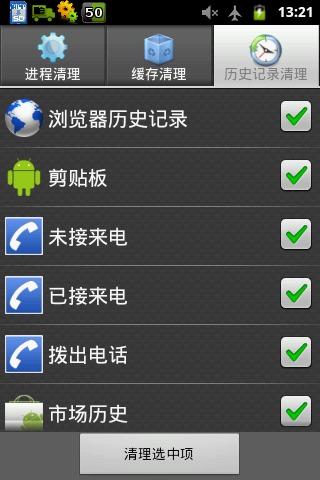 安卓系统清理截图3