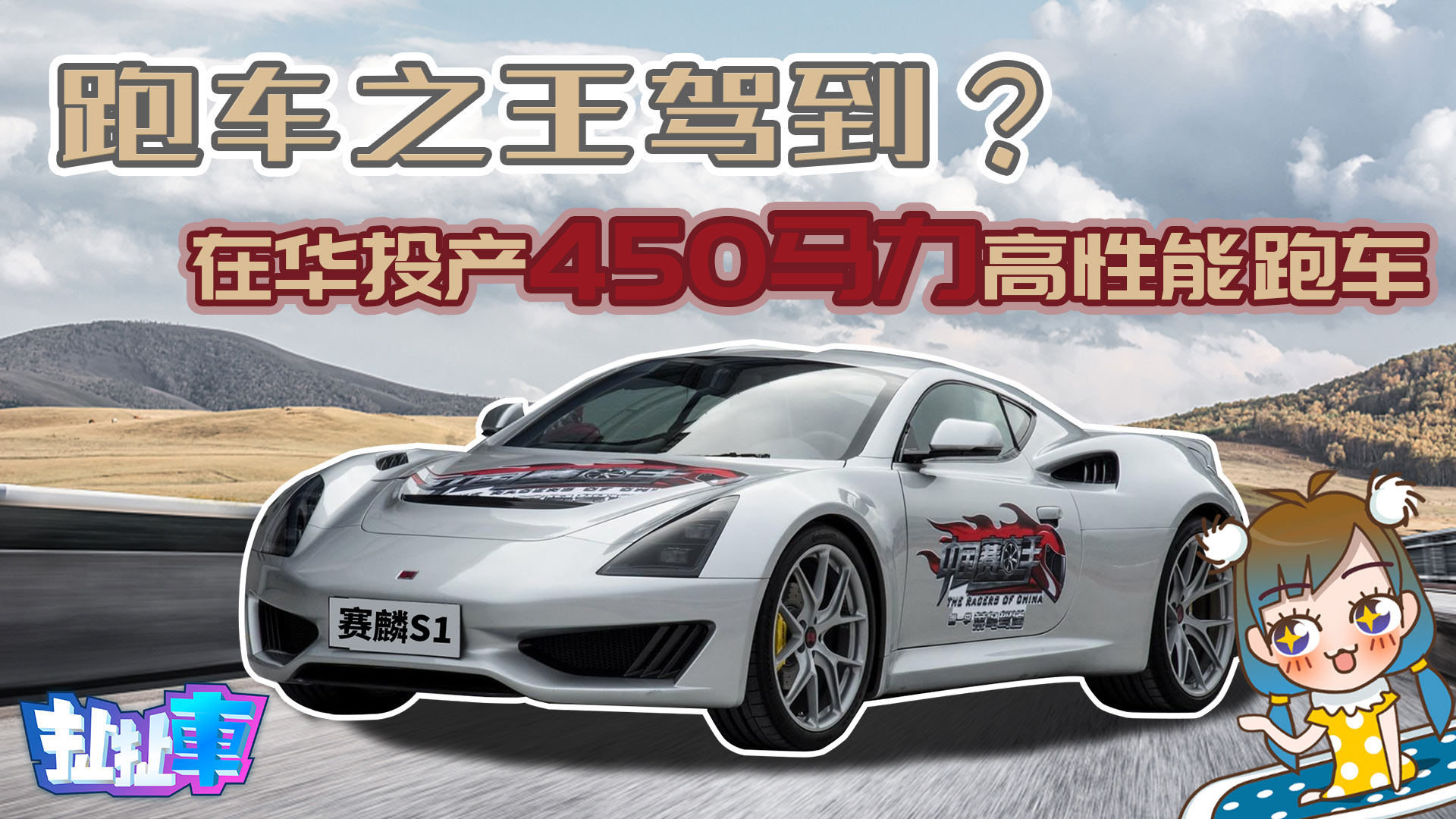【扯扯车】涡轮增压极限在哪?2.3T 450马力超跑即将国内投产