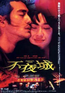不夜城(恐怖片)
