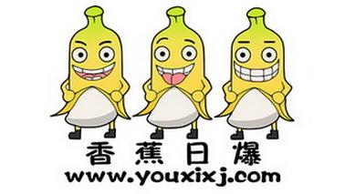 """全球第一""""污""""《香蕉日爆》登陆MeWoo平台"""