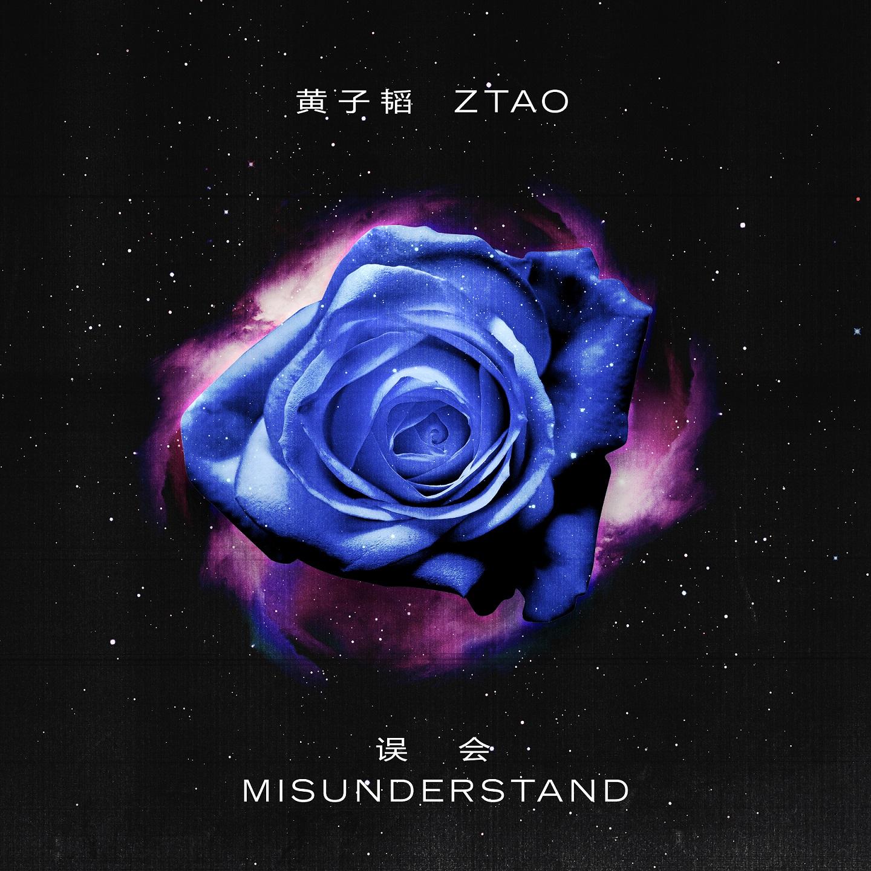 黄子韬新曲《误会》全球上线聆听王子与玫瑰的故事