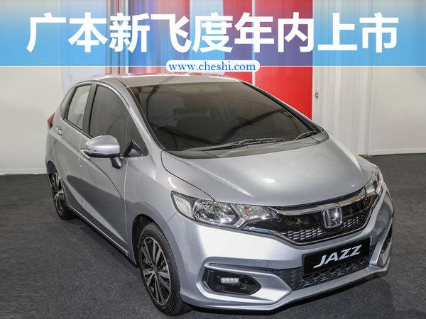 2017款广汽本田飞度最新优惠报价信息