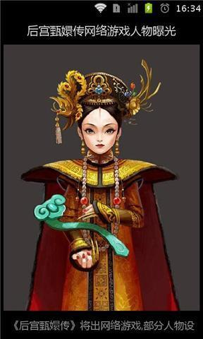 后宫甄嬛传游戏人物