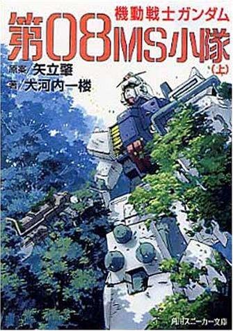 08MS Novel.jpg