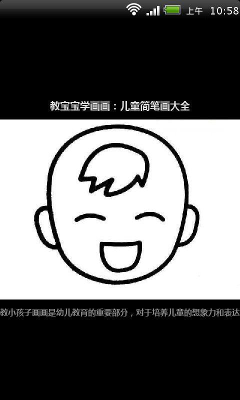 教宝宝学画画:儿童简笔画大全