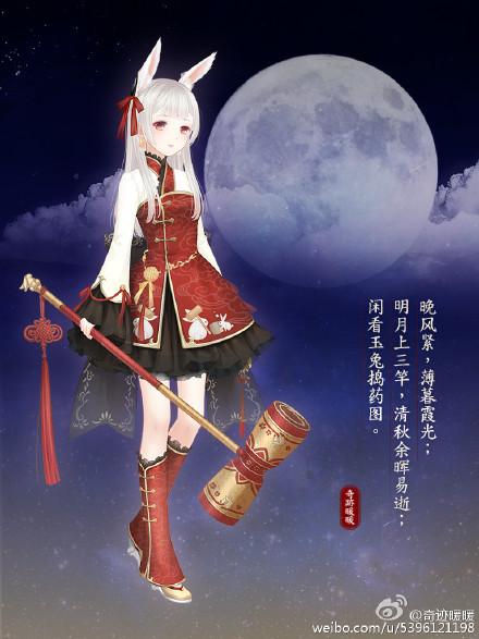 奇迹暖暖中秋节活动套装展示1.jpg