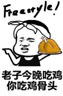 子腾自制:绝地求生吃鸡表情