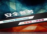《安全参考》HACKCTO-201505-29