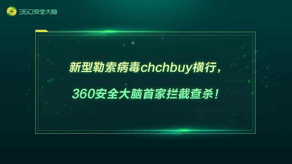 新型勒索病毒chchbuy横行,360安全大脑首家拦截查杀!