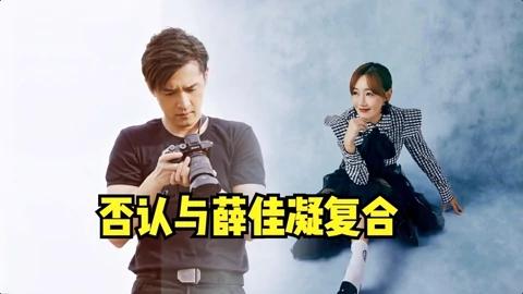 胡歌方否认与薛佳凝复合,两人一起合照原因曝光,与感情无头
