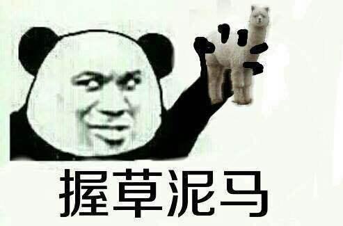 金馆长熊猫表情生成器图片