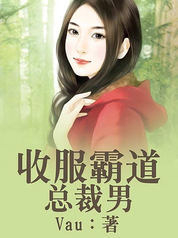 360小说 现代言情 收服霸道总裁男