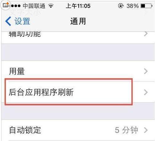苹果后台关掉手机刷新_360问答iphone5s移动版怎么样图片
