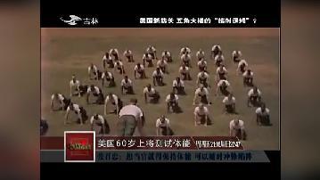 张召忠讲述美国60岁上将测试体能,和普通战士一起训练