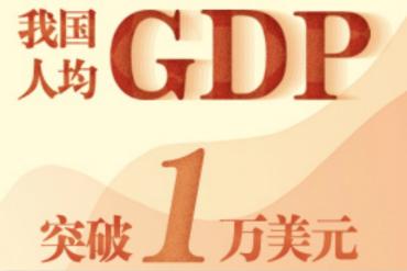 我国人均GDP突破1万美元
