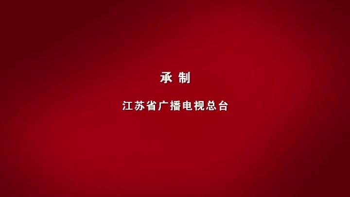 《百炼成钢:中国共产党的100年》第十三集:踏上征程