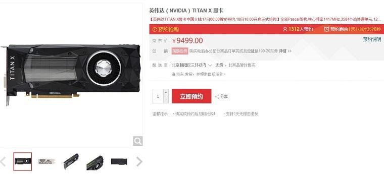 NVIDIA TITAN X京东预售